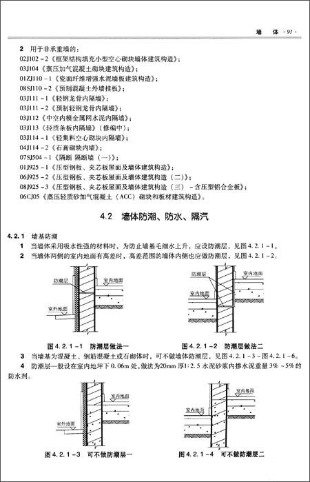 全国民用建筑工程设计技术措施:规划•建筑•景观