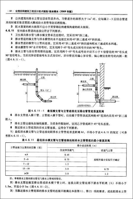 全国民用建筑工程设计技术措施:给水排水