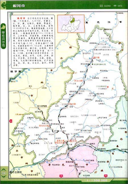 回至 内蒙古自治区地图册 (平