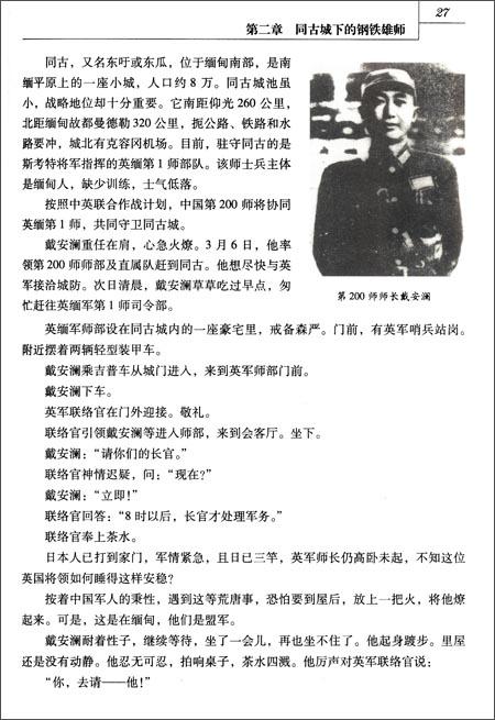 国殇:中国远征军缅甸、滇西抗战秘录