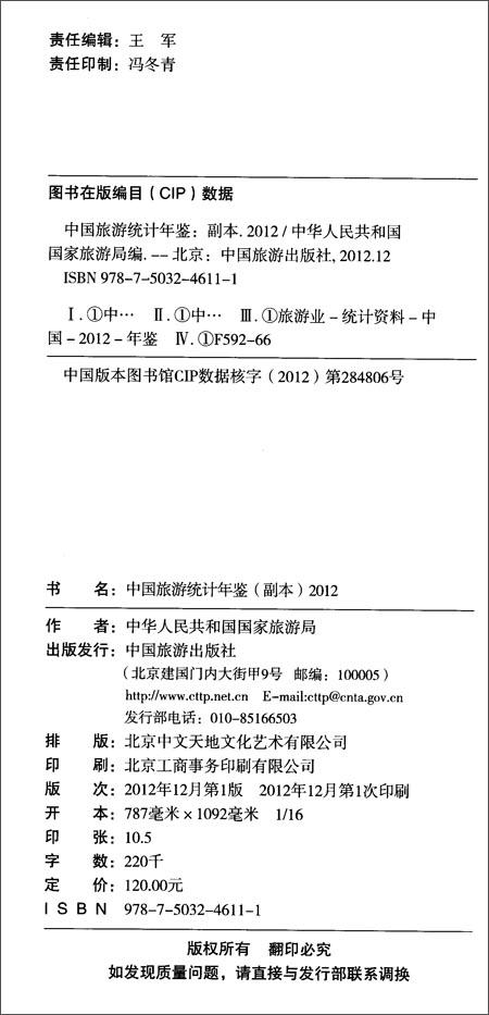 中国旅游统计年鉴