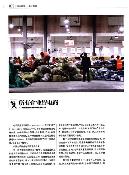 中国企业家:商业红宝书