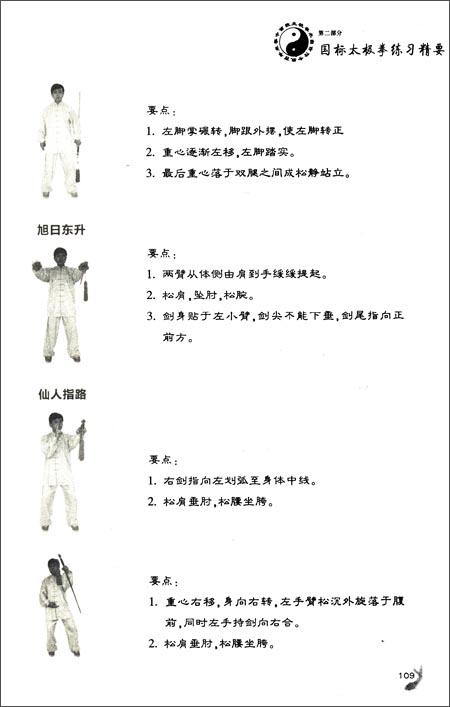 李经梧传奇与国标太极拳练习精要