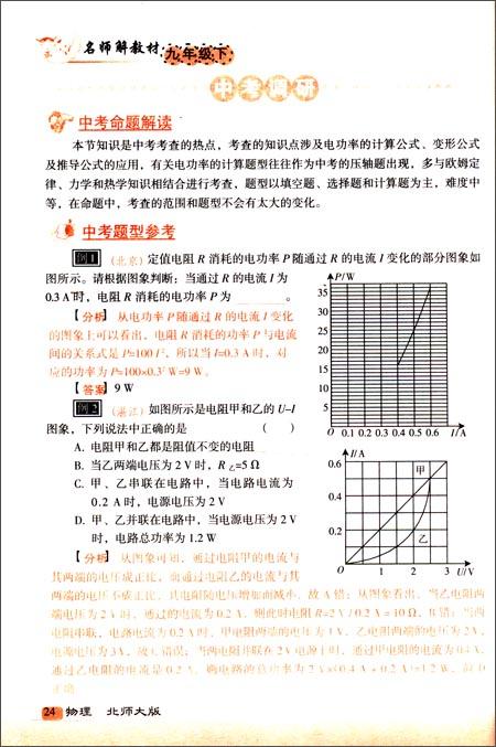 (1)由表中的数据你能得到哪些有关保险丝的知识. (写出两条)