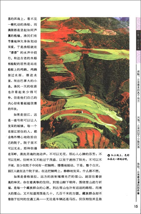 中国最美的地方精华特辑:游遍云南