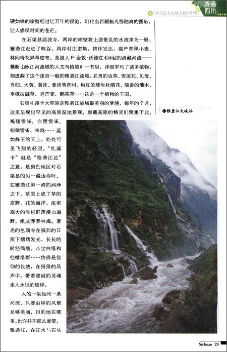 中国最美的地方精华特辑:游遍四川