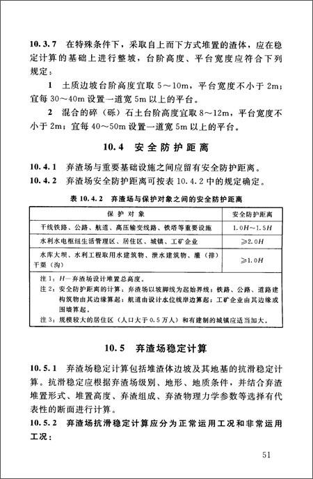 中华人民共和国水利行业标准:水利水电工程水土保持技术规范