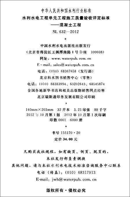 中华人民共和国水利行业标准:水利水电工程单元工程施工质量验收评定标准:混凝土工程