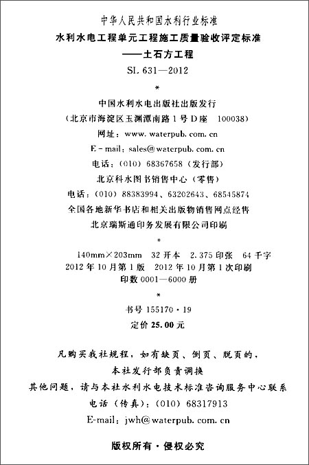 中华人民共和国水利行业标准:水利水电工程单元工程施工质量验收评定标准:土石方工程