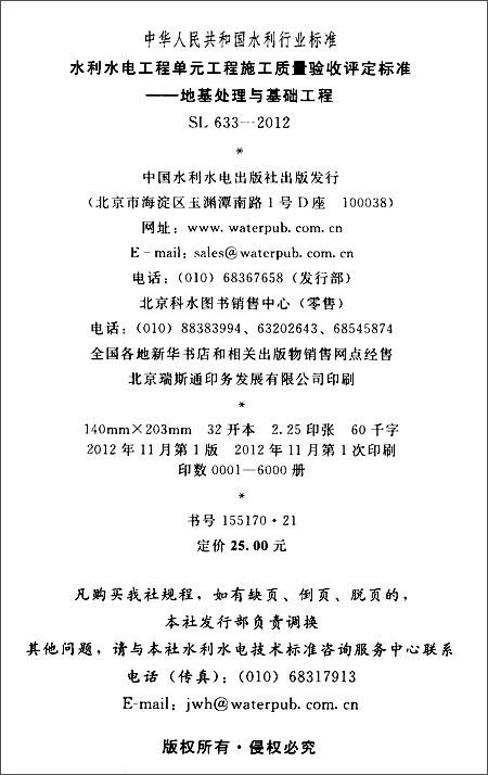 中华人民共和国水利行业标准:水利水电工程单元工程施工质量验收评定标准:地基处理与基础工程