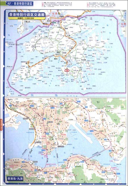 中国高速公路及城乡公路网地图册(大字版)