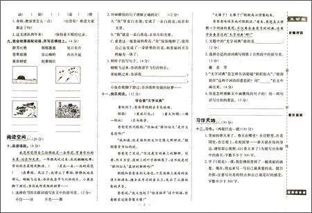 黄冈小状元达标卷:语文