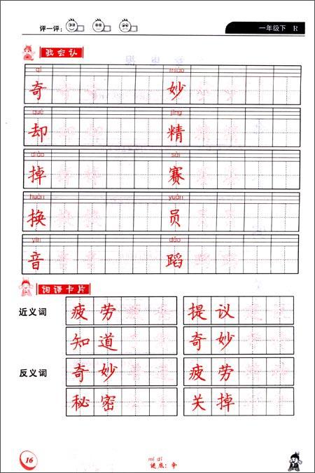 黄冈小状元同步字帖:铅笔楷书