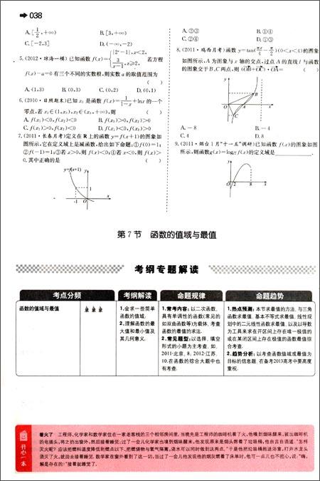开心考试•一本系列:高考理科数学