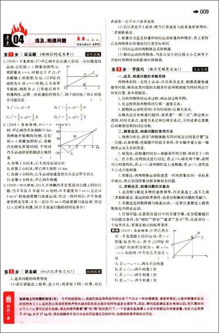 开心考试•一本系列:高考物理