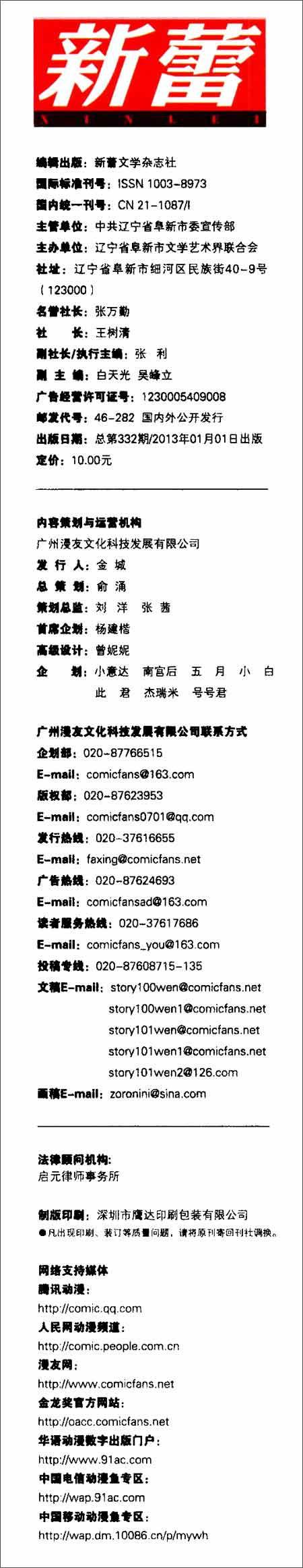 新蕾青春志:2013年1月刊
