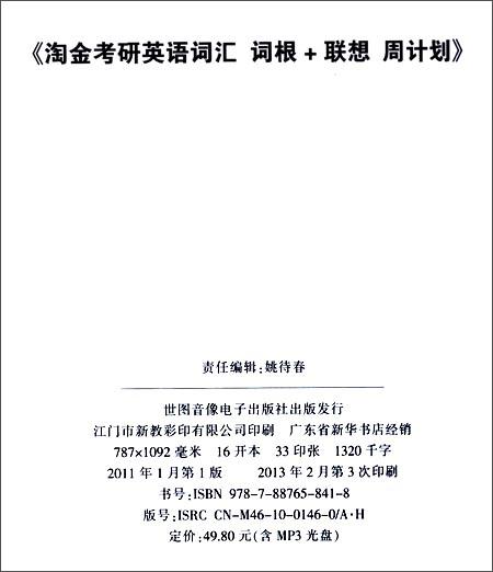 华研外语•2014淘金考研英语词汇词根+联想周计划