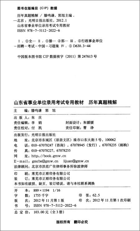 山东省事业单位录用考试专用教材:历年真题精解