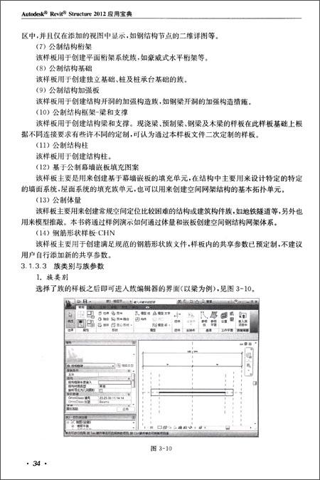 Autodesk Revit官方系列:Autodesk Revit Structure2012应用宝典