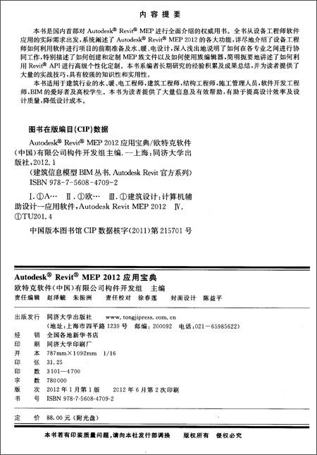Autodesk Revit官方系列:Autodesk Revit MEP2012应用宝典