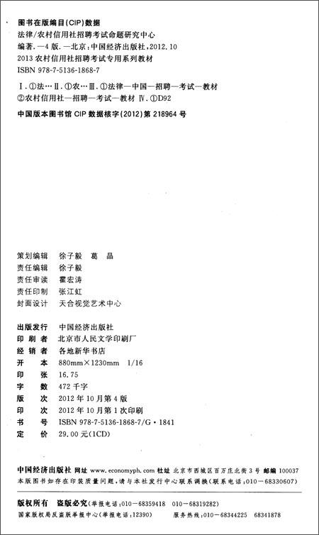 天合教育•农村信用社招聘考试专用系列教材:法律