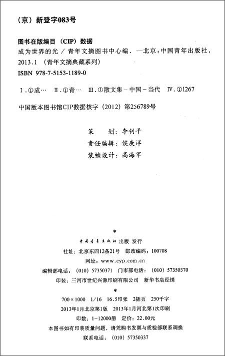 青年文摘典藏系列丛书
