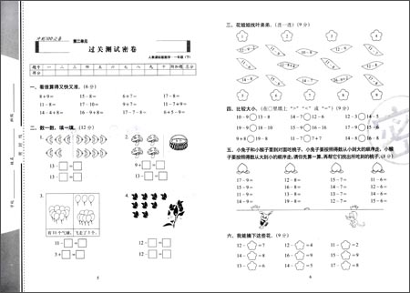 期末冲刺100分完全试卷:数学