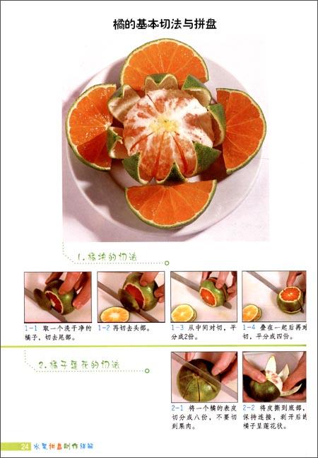 水果拼盘制作详解