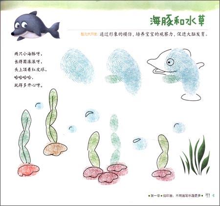 手指点画螃蟹步骤图