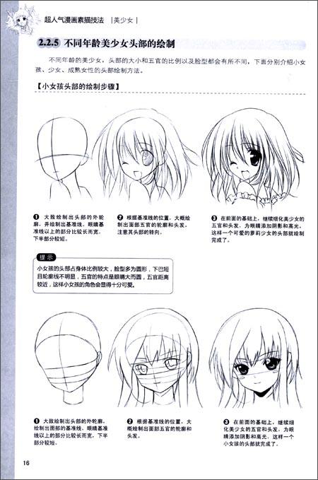 超人气漫画素描技法9:美少女