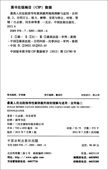 最高人民法院指导性案例裁判规则理解与适用:合同卷2