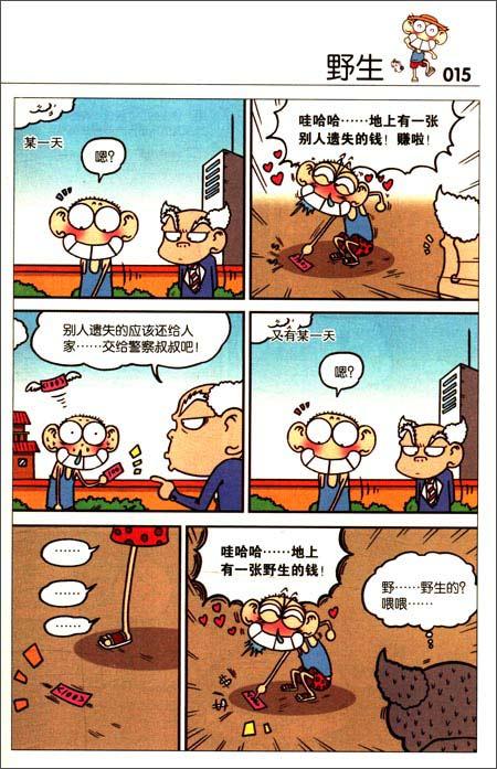 漫画世界幽默系列:爆笑校园29