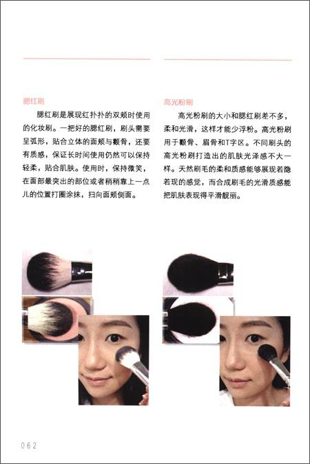 最容易上手的化妆书
