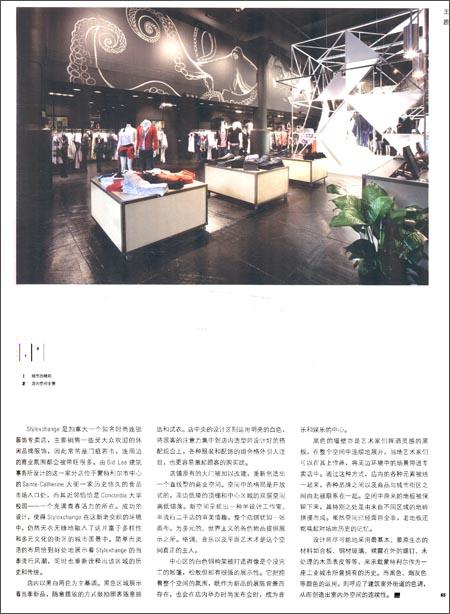 室内设计师38:专卖店设计