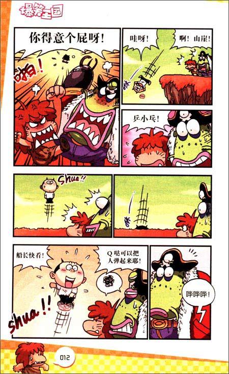 爆笑王国33