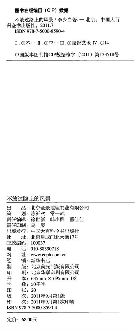 中国国家地理:不放过路上的风景