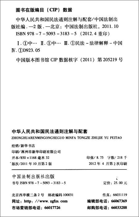 中华人民共和国民法通则注解与配套