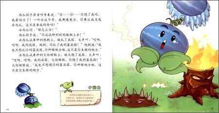 植物大战僵尸6:武器秘密故事