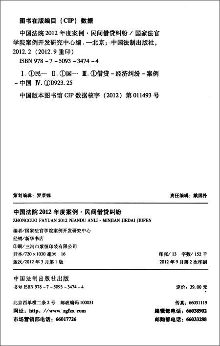 中国法院2012年度案例:民间借贷纠纷