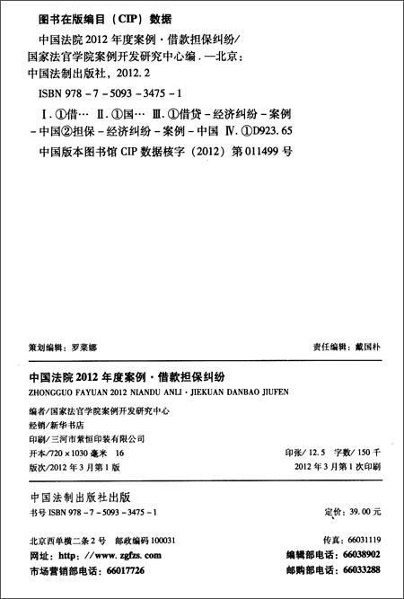 中国法院2012年度案例:借款担保纠纷