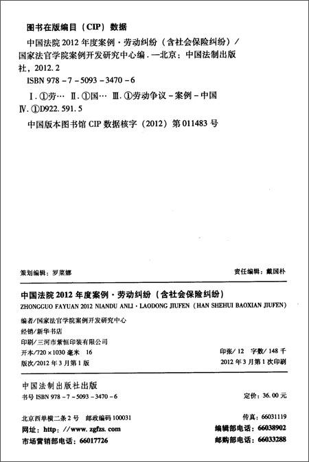 中国法院2012年度案例:劳动纠纷