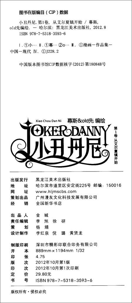 小丑丹尼•第1卷:从艾尔夏镇开始