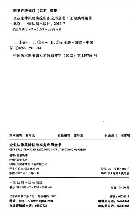 企业法律风险防控实务应用全书