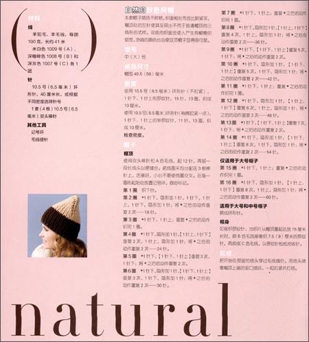 美帽绝伦:40款风格迥异的帽子编织