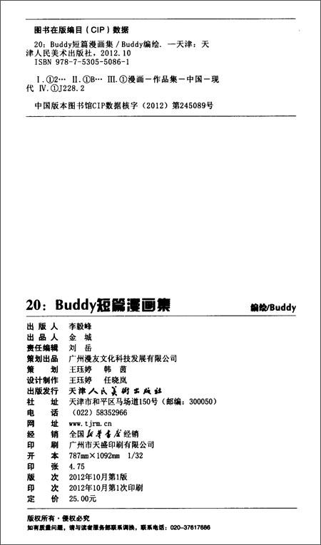 20:Buddy短篇漫画集