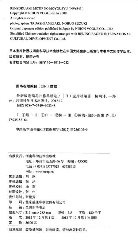 最新版连编花片作品精选