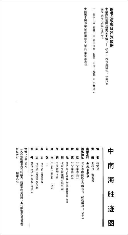 回至 中南海胜迹图 (平装)