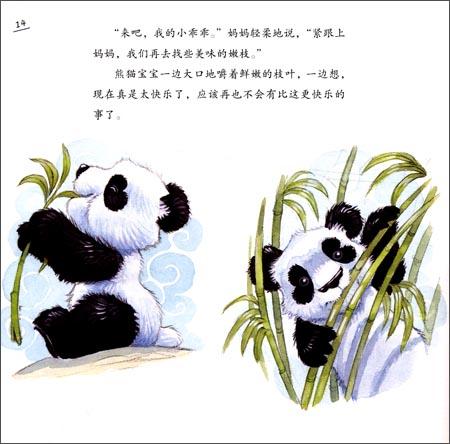 回至 动物宝宝心灵成长图画书:快乐的大熊猫 (平装)