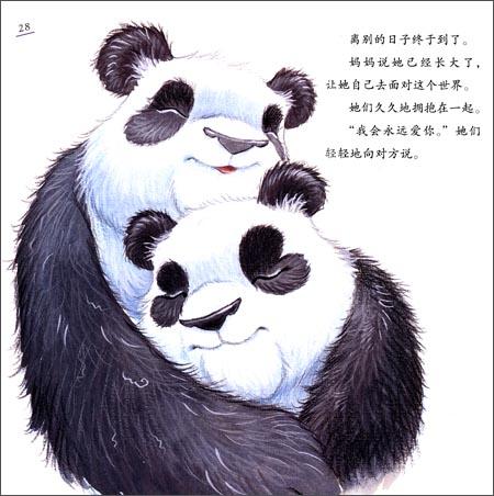 动物宝宝心灵成长图画书:快乐的大熊猫:亚马逊:图书