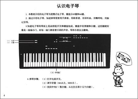 儿童电子琴启蒙(最新修订版)(套装上下册)(附光盘2张)